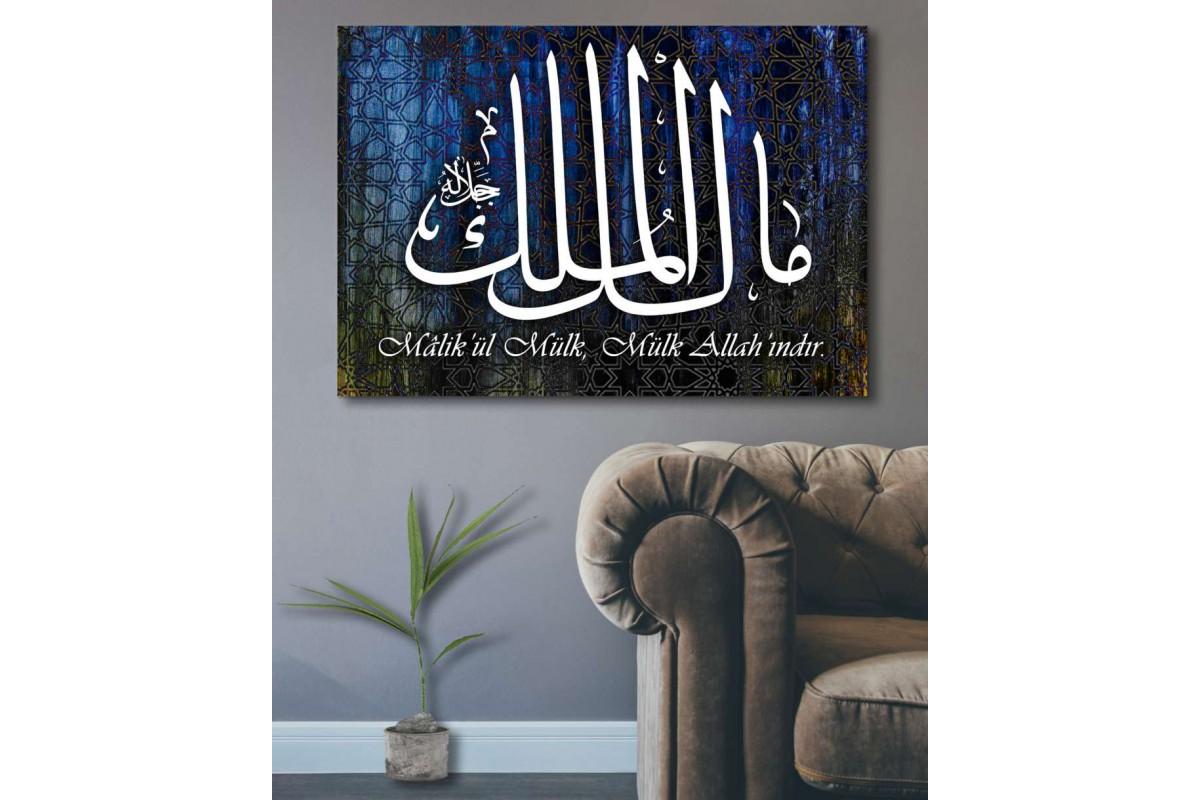 srkd18 - Malik-ül Mülk, Mülk Allah'ındır Kanvas Tablo