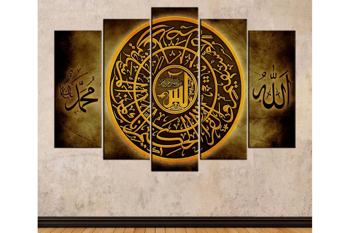 srkd12 - Yasin-i Şerif, Yasin Suresi, Allah Muhammed Lafzı Özel Tasarım Kanvas Tablo