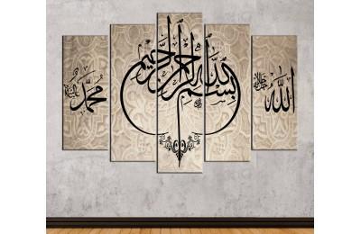 srkd14 - Hat Yazısı Besmele-i Şerif, Allah ve Hz.Muhammed Lafzı Özel Tasarım Kanvas Tablo